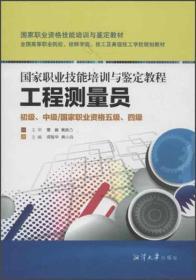国家职业技能培训与鉴定教程:工程测量员(初级、中级国家职业资格5级、4级)