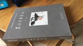萧朗书画艺术(大16开精装)原价420元