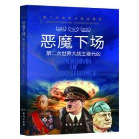 恶魔下场:第二次世界大战主要元凶第二次世界大战纵横录