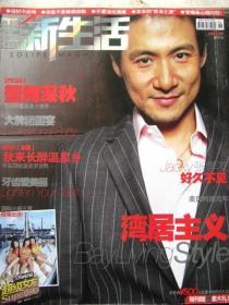 半岛新生活【 2007年第9期 】(蟹舞深秋  湾居主义 等内容)