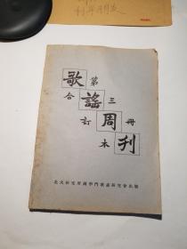 歌谣周刊第三册合订本(影音本)