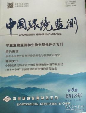 中国环境监测2018年6期