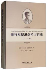 维特根斯坦剑桥书信集:1911-1951