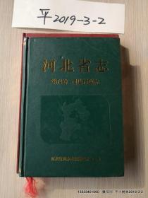河北省志 第74卷 司法行政志