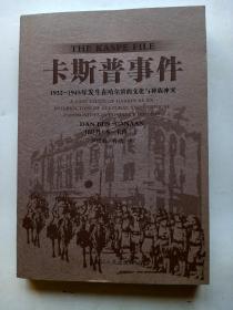 卡斯普事件 1932-1945年发生在哈尔滨的文化与种族冲突(英汉对照)