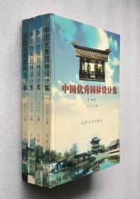 中国优秀园林设计集 1-4册 图文版