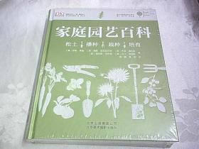 家庭园艺百科:松土、播种、栽种、培育