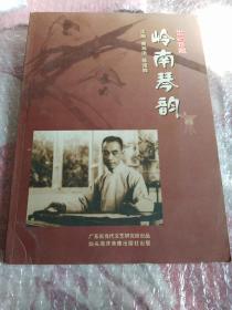 岭南琴韵:世纪珍藏(无CD)