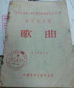 1954歌曲,1953年广播歌曲,最新口琴吹奏讲义合计3册