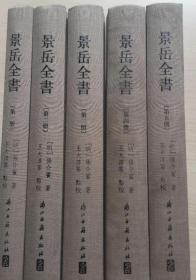 大家文集 景岳全书 全6册(繁体竖排)