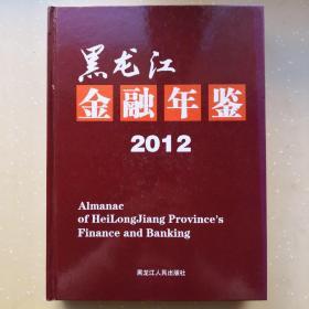 黑龙江金融年鉴2012