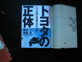 日文原版,书