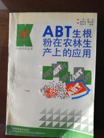 ABT生根粉在农林生产上的应用