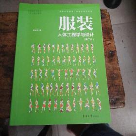 服装人体工程学与设计(第二版)