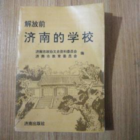 解放前济南的学校   2015.4.19