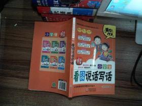 小学生作文书大全 注音版语文课外阅读理解看图说话写话