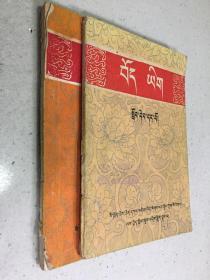 藏语文 第一册 第二册 (藏汉对照 共两册合售  ).