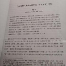 日本内阁文库藏本曹学全【石仓全集】初探一封信