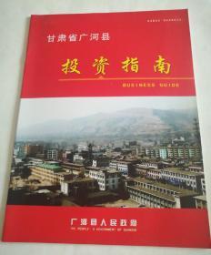 广河县投资指南(有意请选快递,资源政策十来个详细项目,有图有水电站项目)