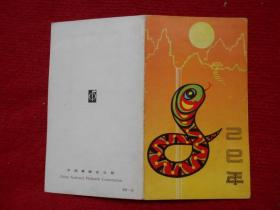 T.133己巳年(蛇年)邮票四方联邮折