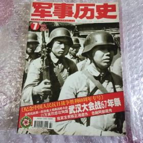 军事历史2005年第7期总第136期;纪念中国人民抗日战争胜利60周年专号