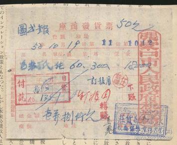 张家口市永义和杂货庄1952年发票 附1949年印花税票1枚(2019.11.2日上