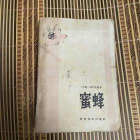 蜜蜂(1951年获得斯大林金奖)