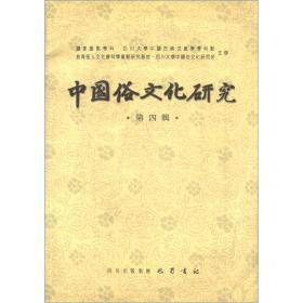 中国俗文化研究(第4辑)