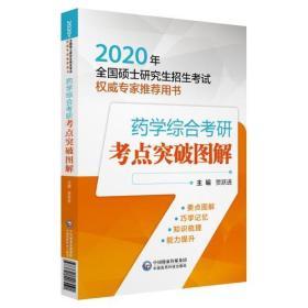 2020全国硕士研究生招生考试权威专家推荐用书:药学综合考研考点突破图解