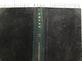 外国史知识1984(1-12期)