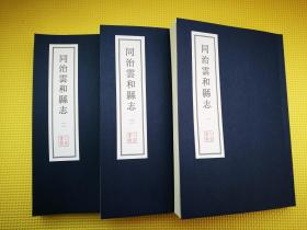 【复印件】云和县志·十六卷+首一卷  同治三年刊  964页