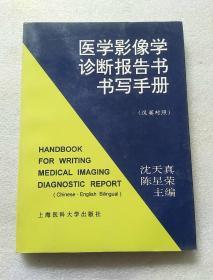 医学影像学诊断报告书书写手册:汉英对照