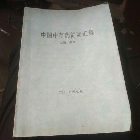 中国中草药简明汇编  自制本