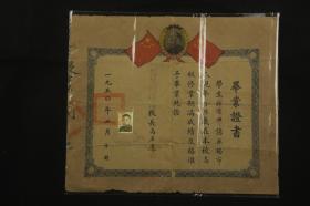 私立无锡浸会小学1950年 毕业证书  无锡著名文人画家【高石麐(麟)】签名钤印签发