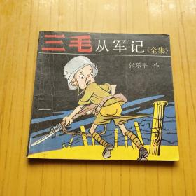 三毛从军记:全集