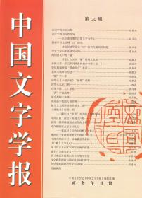 中国文字学报