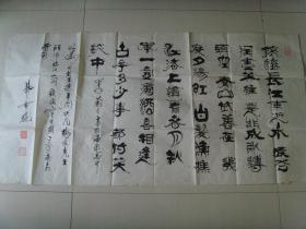 綦希琨:书法:《三国演义》开篇词《綦希琨书法集》