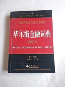新世纪经济大词典:华尔街金融词典