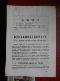 崔光华(中共河南省安阳地区书记)是老牌反革命修正主义分子