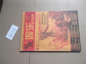 网络游戏秘笈娱乐大世界2005年9月A(有光盘无赠品)魔兽世界 梦幻西游.....