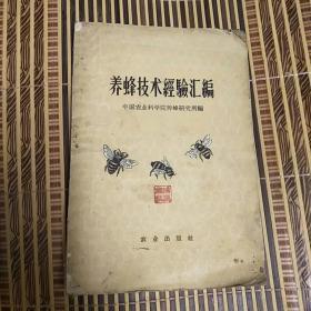 养蜂技术经验汇编