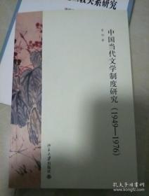 【正版】中国当代文学制度研究