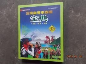 云南自驾车旅游宝典(第3次修订版)