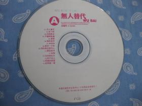 无人替代WU BAI( A) --十年精品发烧音乐-1【15首】