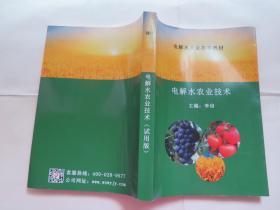 电解水农业技术(库存书)