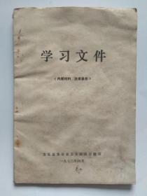 【学习文件】1973年4月宝坻县革命委员会