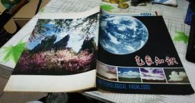 气象知识   1981第1期