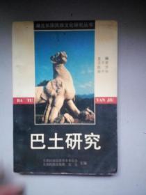 湖北长阳民族文化研究丛书 : 巴土研究