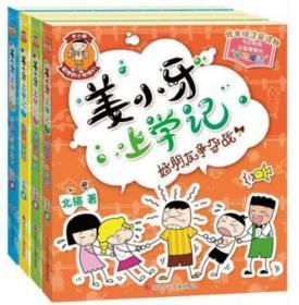 姜小牙上学记 全套4册 注音版