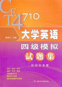大学英语四级模拟试题集 正版 李浏文   9787552000542